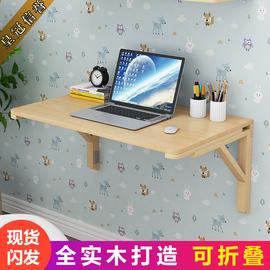 实木壁挂折叠桌小户型壁挂连壁桌靠墙电脑桌隐形墙桌简易电脑桌图片