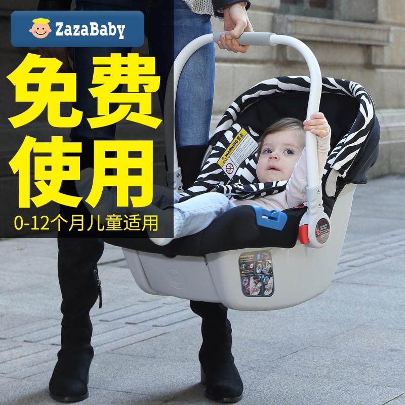 Zazababy提篮式安全座椅便携式新生儿宝宝婴儿汽车车载提篮手提篮