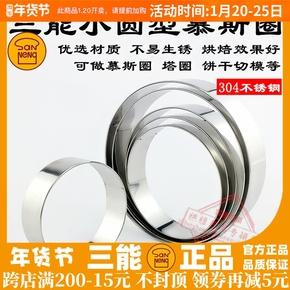 三能模具SN3212 SN3218小不锈钢圆形慕斯圈 蛋糕圈塔圈饼干模切模