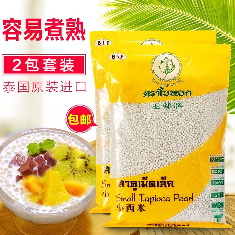 泰国进口玉叶白西米小西米400g*2包椰浆西米露原料奶茶配料 包邮