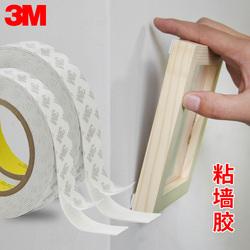 3M双面胶强力加厚海绵泡沫胶带无痕外墙面承重专用汽车泡棉高粘度