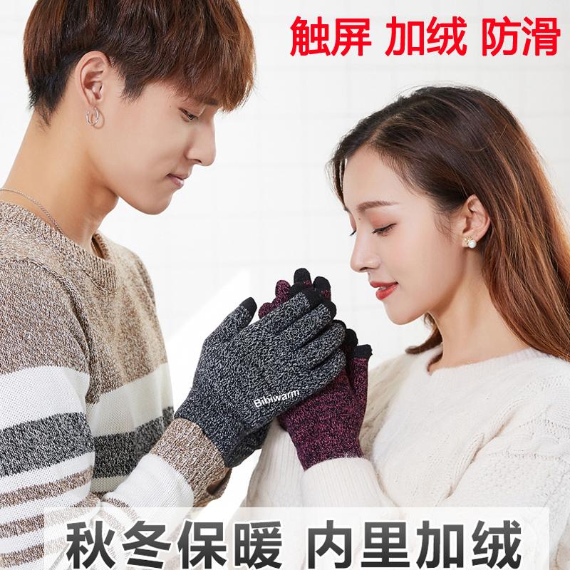 可触屏毛线手套男女情侣手套冬季防滑开车户外骑行全指针织保暖秋