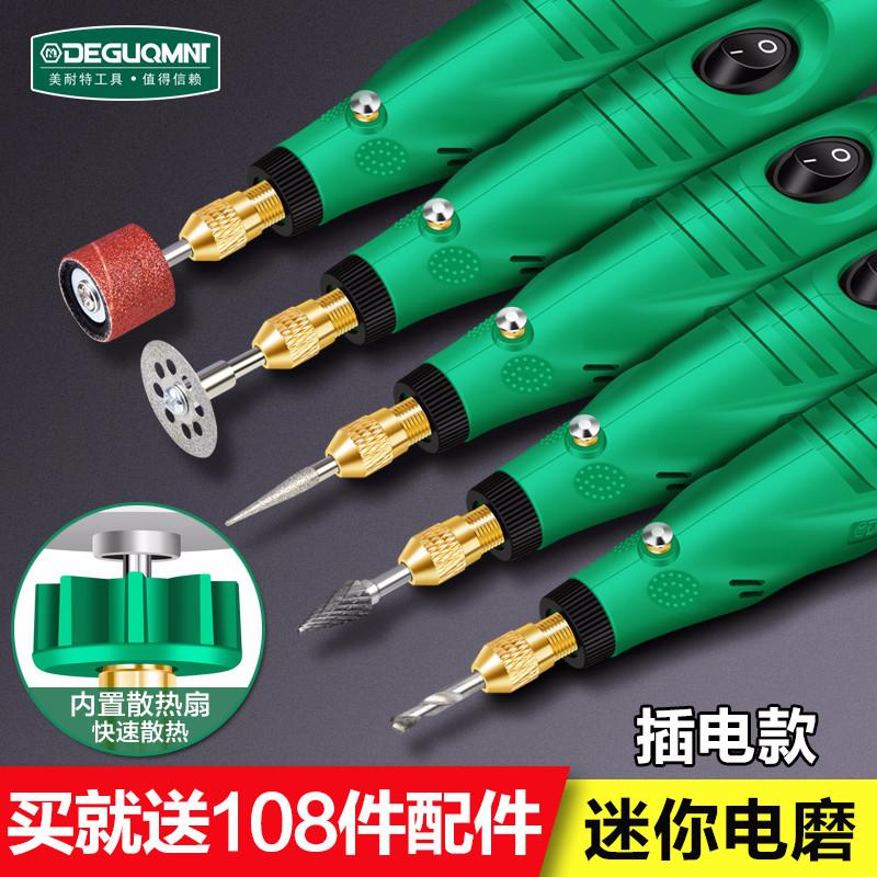 美耐特电磨机玉石打磨抛光雕刻工具电动打磨机小型切割机迷你电钻