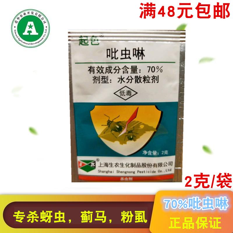 上海起色70%吡虫啉 李子柑橘草莓蚜虫蓟马粉虱蚧壳虫农药杀虫剂2g