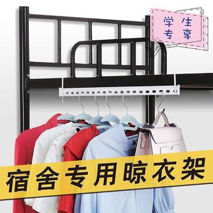 不锈钢宿舍床边挂钩上下铺晾衣架寝室多功能悬挂收纳置物架衣服撑
