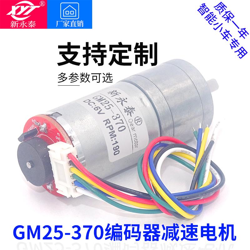 GM25-370直流减速电机带编码器测速码盘大功率大力矩平衡小车专用