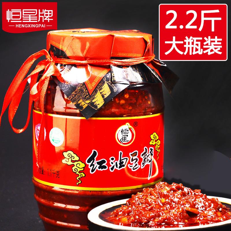 恒星牌豆瓣酱郫县正宗四川家用非特级红油豆瓣炒菜专用辣酱1.1kg