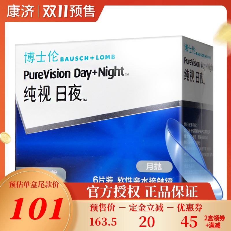 BOS Lun invisible myopia glasses pure day and night toss 6 boxes of transparent silicon hydrogel official website