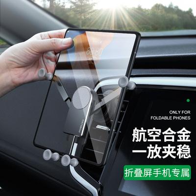 华为matex2折叠屏X2手机XS车载支架X小米mixfold三星fold2大屏w21