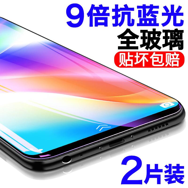 vivoy67钢化膜vivox9/x9s全屏覆盖vivoy66蓝光x7/x6高清plus玻璃v3maxv3ma手机y35y37y51y85y55y79y75/i/L/a
