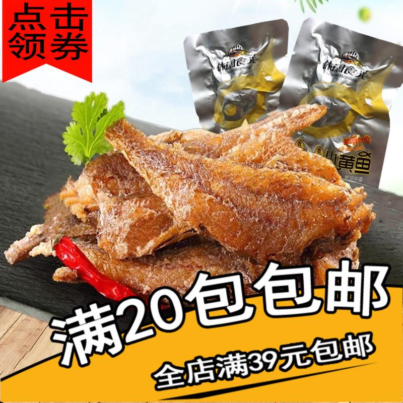 休闲食光/时光 浙江舟山特产香酥小黄鱼干即食零食独立小包装单包
