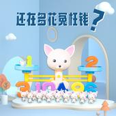 小狗数字天平 猴子天平秤称 儿童数学启蒙思维训练抖音益智类玩具