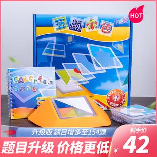 小乖蛋五顏六色 兒童空間思維邏輯訓練益智玩具智力遊戲桌遊闖關