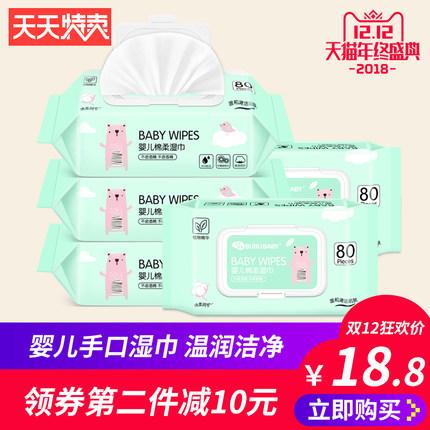 布布宝贝婴儿湿巾纸手口屁专用新生幼儿宝宝5包*80抽100带盖批发