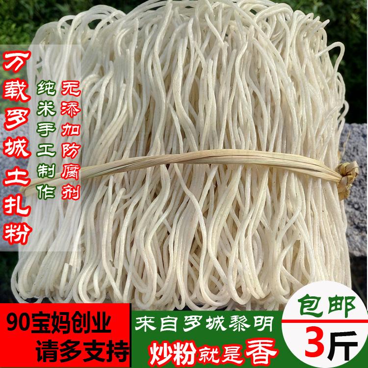 包邮江西宜春特产土扎粉炒粉万载罗城土扎粉农家 粉丝干手工米粉