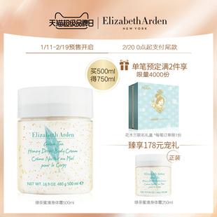 滋润补水全身修护香体绿茶身体乳 超品 雅顿绿茶蜜滴身体霜保湿