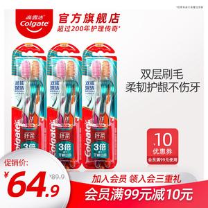 领【15元券】购买高露洁软毛纤柔双核家用细毛牙刷