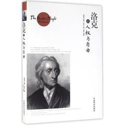 洛克论人权与自由 (英)约翰·洛克(John Locke) 著;石磊 编译 外国哲学 社科 中国商业出版社 河北新华