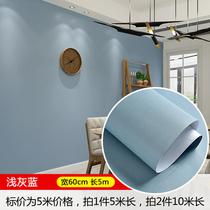纯色浅蓝色墙纸北欧素色灰蓝自粘贴纸卧室ins森素色防水网红壁纸