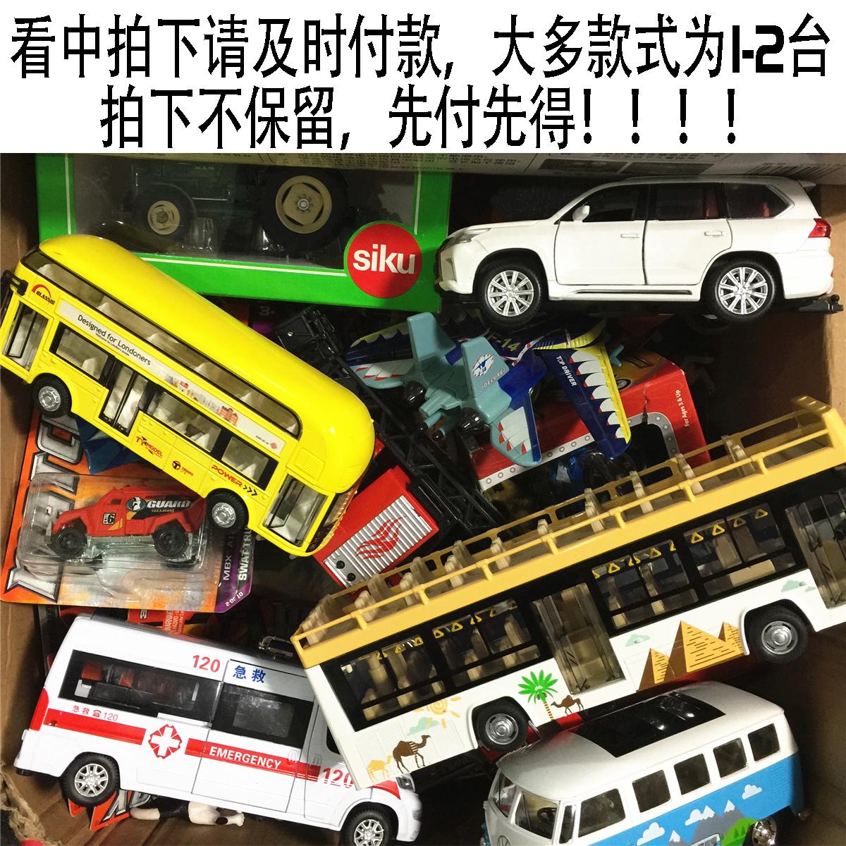 满68包邮亏本清仓处理瑕疵品孤品合金车儿童玩具车公交车警车动物