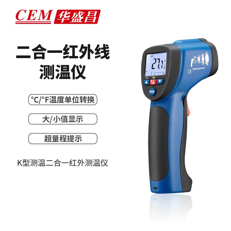 华盛昌工业用k型热电偶测温仪
