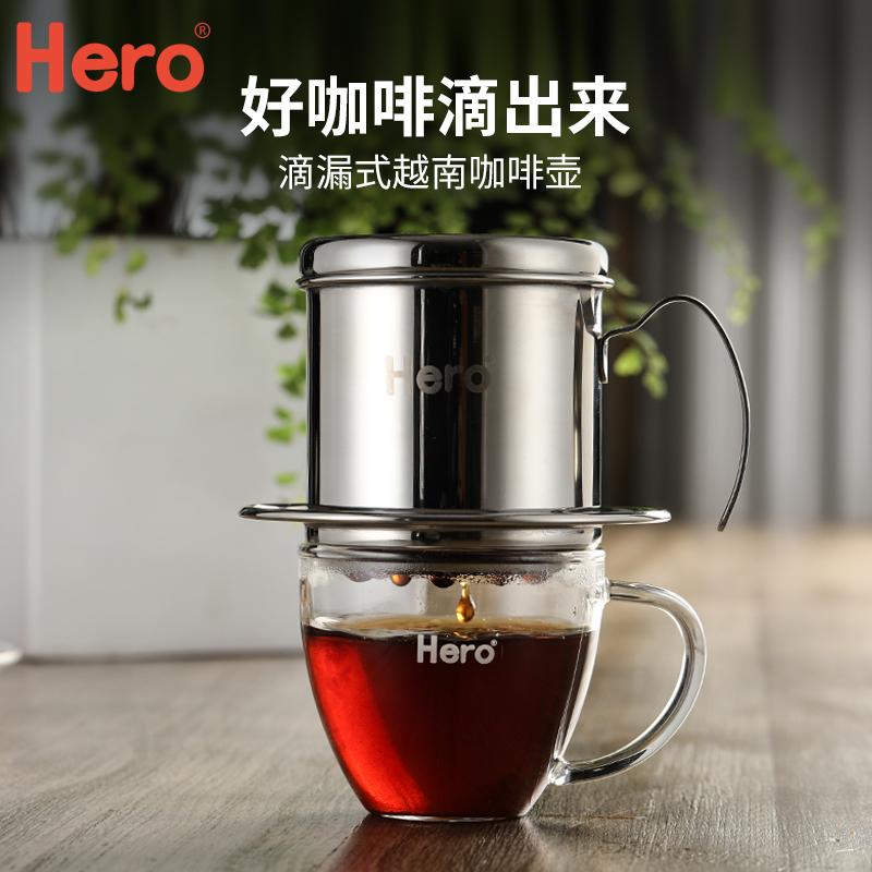 Hero越南壶滴滴咖啡壶不锈钢过滤美式滴漏手冲滤杯过滤器送过滤纸