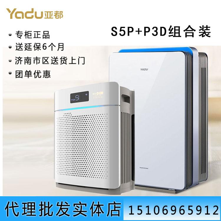[亚都净化器山东销售空气净化,氧吧]亚都空气净化器双面侠KJ550F-S月销量0件仅售5998元