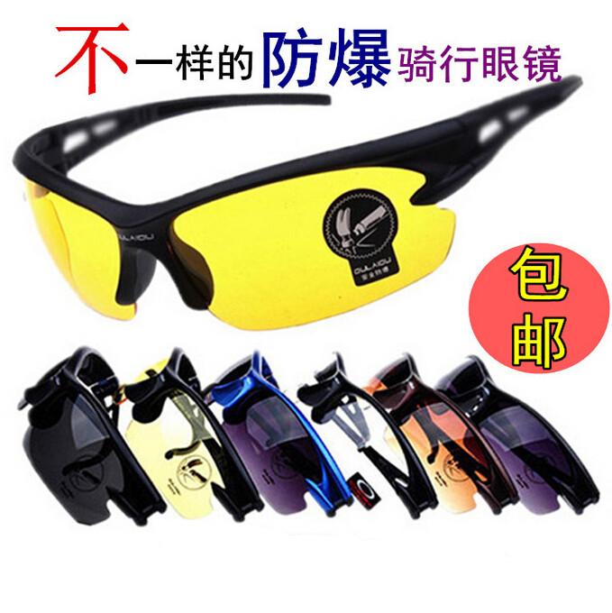 自行車眼鏡 騎行眼鏡 戶外運動山地車裝備防風沙眼睛夜視防爆眼鏡