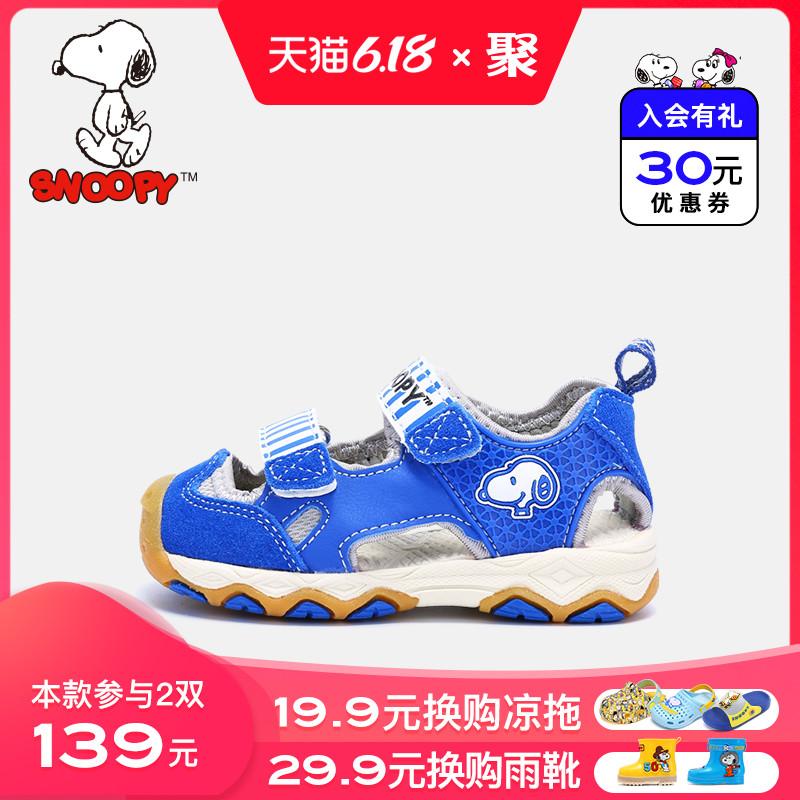 史努比童鞋男童凉鞋包头防踢儿童凉鞋夏季护足机能鞋男女童沙滩鞋