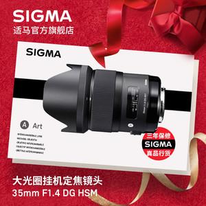 免息Sigma适马35mm 1.4Art全画幅定焦人像vlog挂机镜头原生E卡口