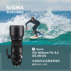 新品现货Sigma适马150600mm F56.3 DN全幅远摄打鸟微单镜头e口