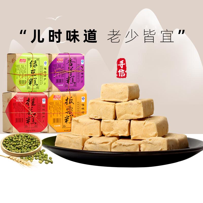 金顺昌绿豆糕桂花板栗糕好吃的桂林特产传统茶点心办公室休闲零食