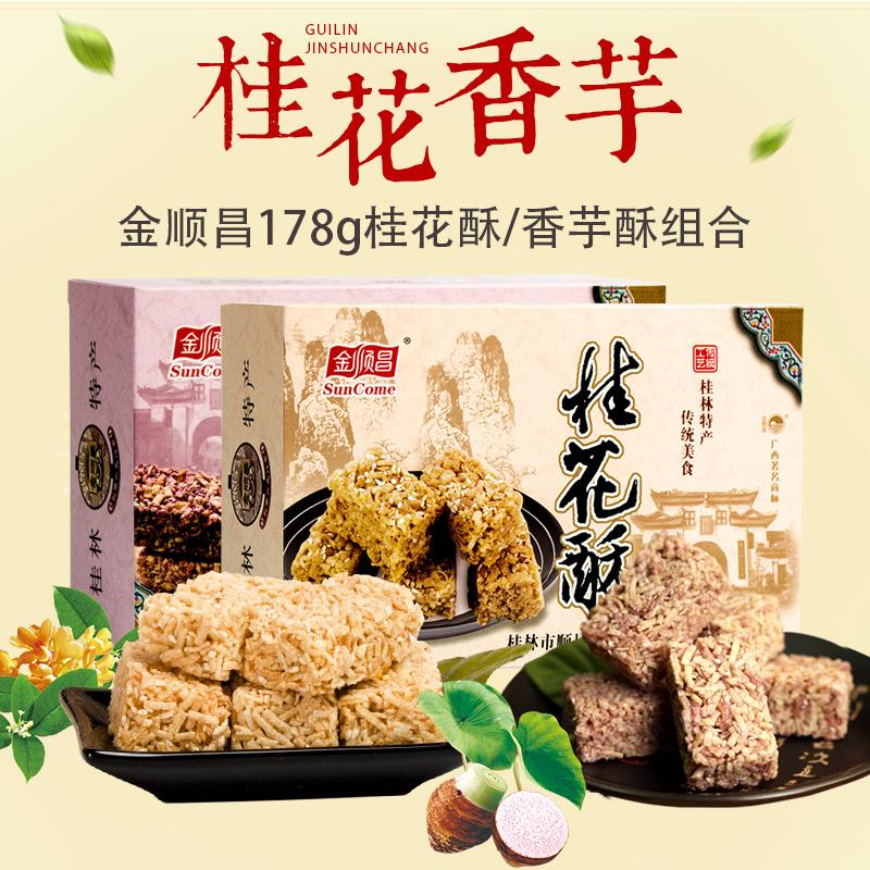金顺昌8090怀旧零食广西桂林地方特产美食桂花香芋酥休闲食品茶点