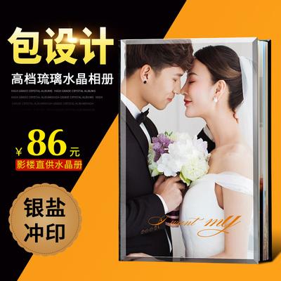 水晶相册制作高端婚纱照入册做影楼结婚照影集个人写真纪念册定制