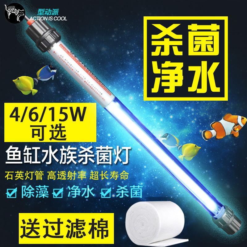 鱼缸UV杀菌灯水族箱紫外线鱼池除藻净水杀菌灯潜水消毒灭菌灯
