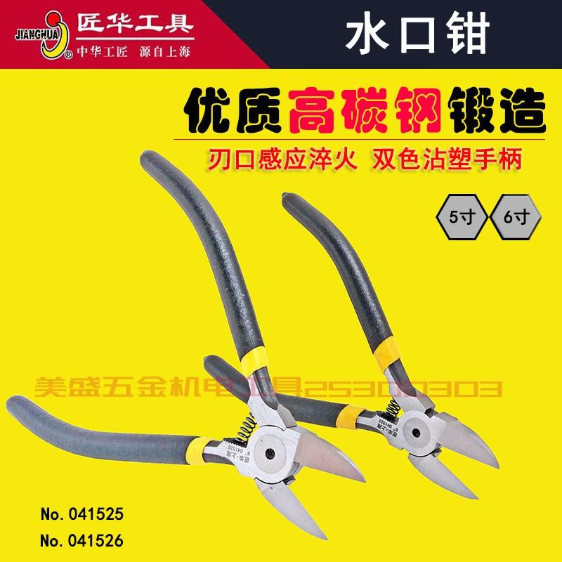 上海匠华水口钳5寸6寸偏口钳铜丝水口剪斜口钳子电工电子电讯工具
