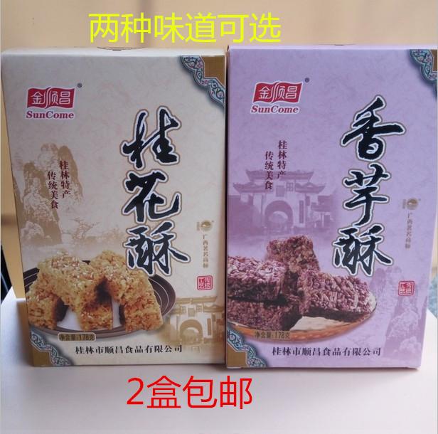 桂林特产桂花酥金顺昌桂花酥香芋酥178克桂花酥正品2盒包邮