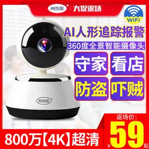 家庭智能无线wifi网络摄像头监控器