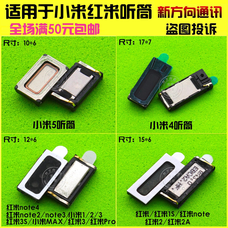 手机听筒接听器 适用于小米M2/3/4/5/MAX 红米1S NOTE2 3X 4 Pro