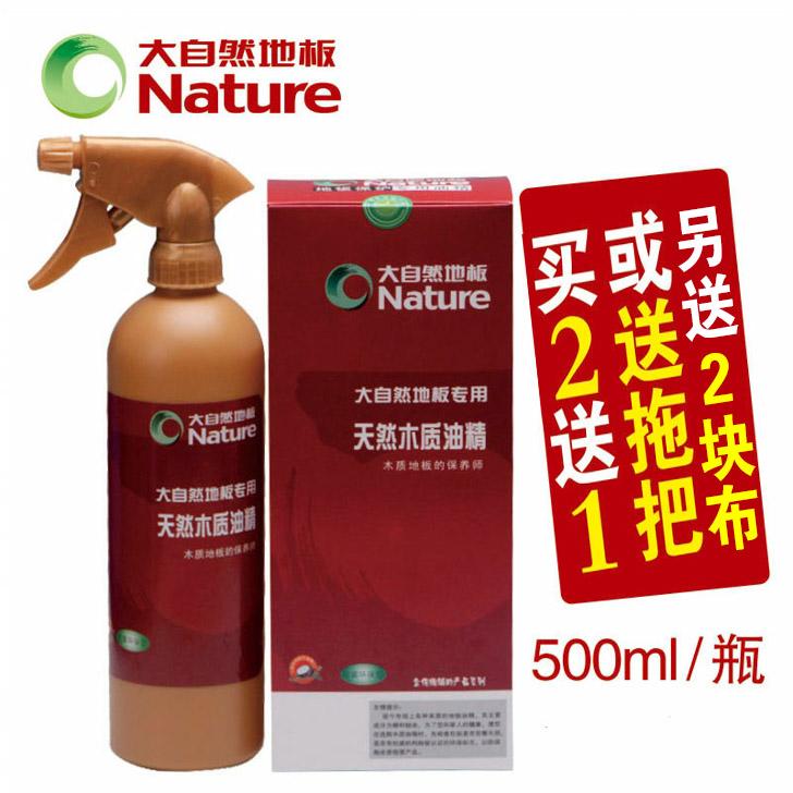 大自然木地板精油实木复合地板蜡家具保养家用打蜡护理木质油精