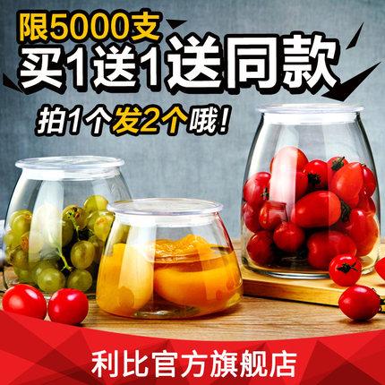 【买1送1】Libbey利比玻璃密封罐密封瓶储物罐奶粉瓶茶叶罐调味罐