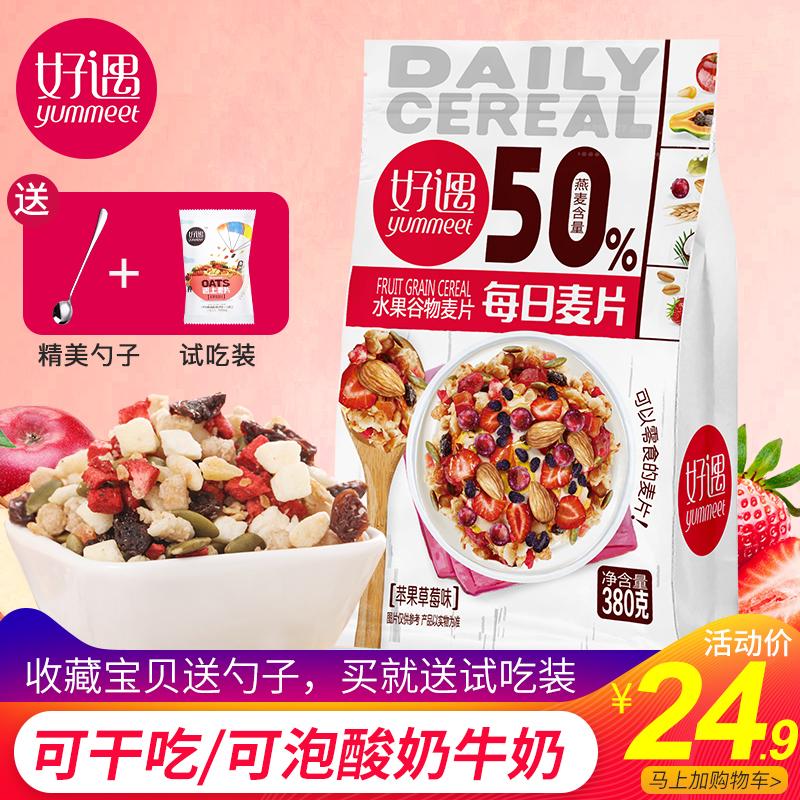 好遇水果谷物即食袋装代餐泡燕麦粥限8000张券