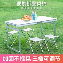 户外折叠桌椅套装铝合金便携式烧烤摆地摊自驾游车载野餐露营桌子