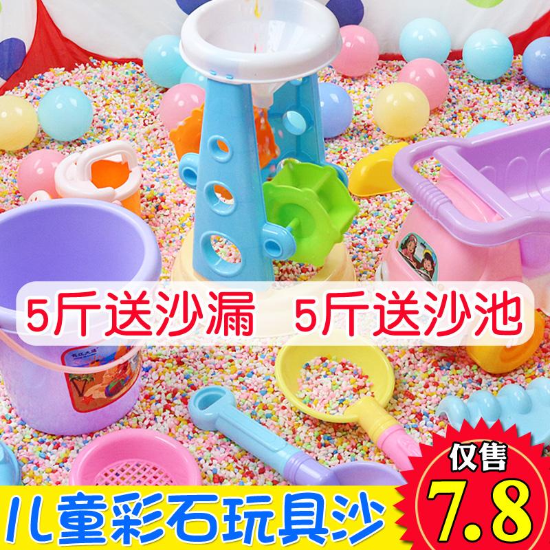 儿童玩具套装室内家用沙池宝宝大颗粒决明子沙滩围栏彩石玩具沙子