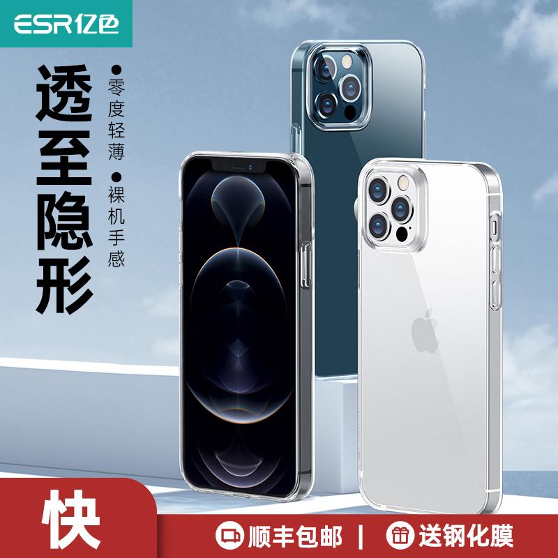 ESR亿色iPhone12手机壳苹果12ProMax透明12Pro超薄防摔Mini玻璃新款Pro全包硅胶软壳适用于苹果Max网红壳潮ip
