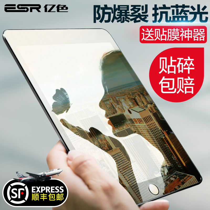 亿色ipad air2钢化膜2018新款Air3全面屏mini5蓝光pro10.5英寸2019苹果Pro11平板9.7寸高清a1893玻璃保护贴膜