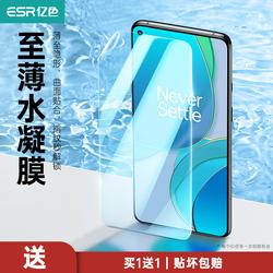 ESR亿色一加9水凝膜适用于一加9pro手机膜one plus全屏覆盖纳米防摔1+抗指纹钢化手机贴膜uv软膜全包5G保护膜