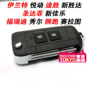 Kia Sportage Furui Di original car remote control to change the fold