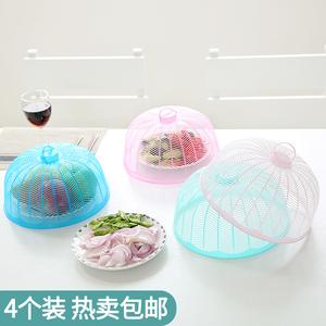 天天特价4个装圆形小号防苍蝇菜罩迷你饭菜罩食物罩餐桌罩子碗罩