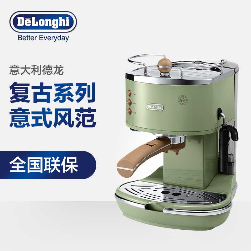 Delonghi/德龙 ECO310复古系 半自动咖啡机 泵压式意式不锈钢锅炉